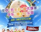 北京清华北大欢乐谷魔术城堡华东迪士尼乐园10日游
