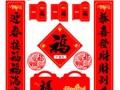 爆款2018春节对联套装精品喜气春节广告对联红包福字套装
