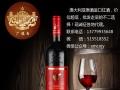 原瓶进口红酒诚征代理、经销