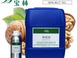 厂家供应植物精油核桃油Walnut oil小量起批包邮