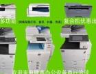 惠州惠阳淡水打印机出租复印机出租彩色黑白机出租