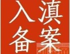 云南省昆明市外省施工企业入滇备案