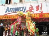 广州荔湾安利实体店详细地址荔湾安利公司在哪里