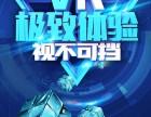 超凡未来VR游戏加盟/未来游戏发展新趋势/VR体验馆加盟