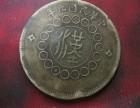 重庆两江新区大清钱币鉴定拍卖交易 交易评估中心 如何分辨真假