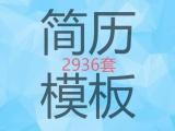 2019简历大全2936套(5月15较新整理)+写作宝典