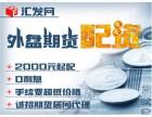 北京汇发网国内原油期货配资-无门槛-5000元即可操作