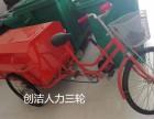 厂家直销人力三轮车 小型轻便马路三轮车 脚蹬式三轮车