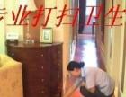 宁波专业清洁开荒二手房 家庭 公司保洁吸尘擦玻璃