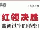 三明2016年华图省考培训