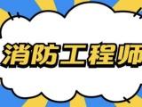 南阳消防工程师培训机构
