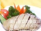 闽南咸水鸭技术专业培训加盟 技加盟 酒店