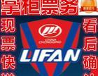2016中超联赛重庆力帆VS广州恒大门票 现票快递