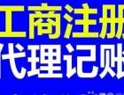 长安商标注册公司注册税审审计验资报告专利注册