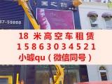李沧城阳即墨胶州黄岛14-26米高空车登高车升降车路灯车租赁