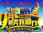 教师节主题拓展培训活动