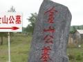 绵阳市各大公墓销售(专车免费接送)