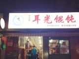 上海耳光馄饨技术传授,加盟费用低