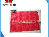 昌明专业生产50*80CM圆织网眼袋 网兜 蔬菜网眼袋 水果网兜