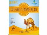 新疆骆驼奶粉厂家罐装300g会销热卖高端礼品