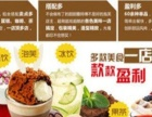 重庆加盟甜品店要多少钱 小蛋糕店加盟小本创业