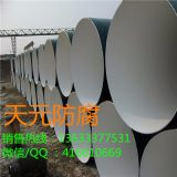 IPN8710饮水无毒管道防腐钢管