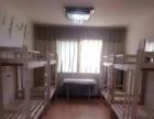 承接各种类型员工宿舍 个人租房 艺考考生 免费提供被褥WiF