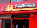 米多面多加盟费多少钱 郑州米多面多加盟店