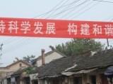 富阳市做条幅横幅旗帜绶带袖标,我们免费送货