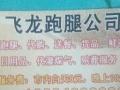延吉市飞龙跑腿公司
