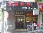 小吃饮品加盟连锁店/陕味食族小吃加盟店
