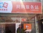农村淘宝之熊猫县运,最新的农村电商加盟项目