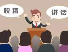 北京当众讲话培训班,提升逻辑思维自信心