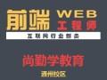女生学编程,最好学WEB前端开发