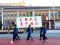云南衡水实验中学西山校区2017年冬季运动会激情开幕!