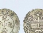 免费鉴定各种古钱币瓷器有藏品想鉴定出售都可以联系我