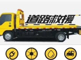 汽车救援,拖车,搭电,换胎服务