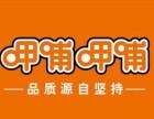 呷哺呷哺火锅加盟店值得投资的创业项目