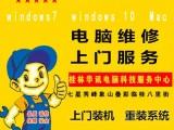 桂林电脑维修上门服务,桂林电脑组装系统重装,诚信电脑商家
