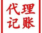 北京燕郊三河工商注册代理记账多少钱