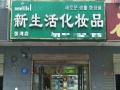 韩国新生活化妆品长安市场店