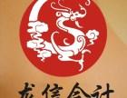 注册潮州实业公司注册潮州贸易公司注册潮州投资公司