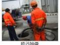 奉化清理化粪池疏通管道