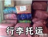 北京物流公司/托運公司/貨運公司/搬家搬廠公司