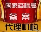 湘西商标网 湘西标注商册 商标续展 商标转让 商标变更