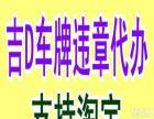 辽源市(吉-D)高速/国道,违规咨询,代缴罚款