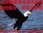 临汾鹰英专业英语-签约保分,专注英语18年