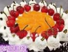 海陵区美味蛋糕外送泰兴市区最好水果蛋糕订购免费配送
