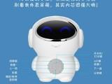 四川儿童早教机器人批发零售,诚招代理