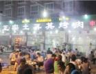 北京正宗土耳其烤肉拌饭加盟特色小吃投资1万元以下